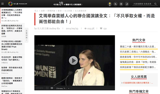Screenshot of Emma Watson video embedded in Womany.net